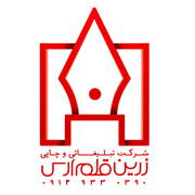 شرکت چاپ و تبلیغاتی زرین قلم ارس