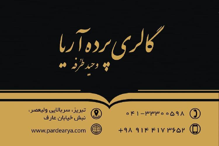 گالری پرده آریا در تبریز