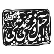 آجیل -خشکبار- میوه خشک-شکلات-ادویه جات وسوغات تبریز در تبریز
