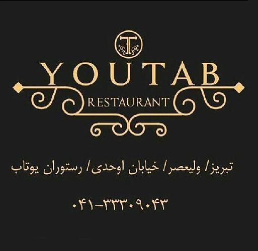 رستوران مدرن در تبریز