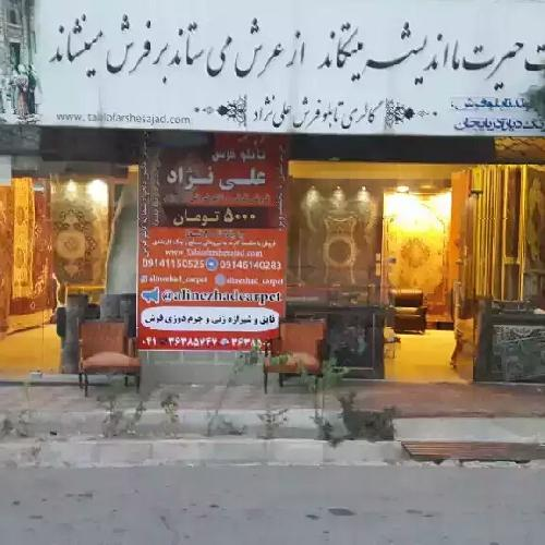 فرش فروشی در تبریز