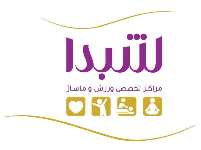 مرکز تخصصی ورزش و ماساژ در تبریز