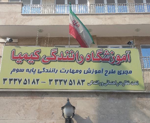 آموزشگاه رانندگی کیمیا  در تبریز