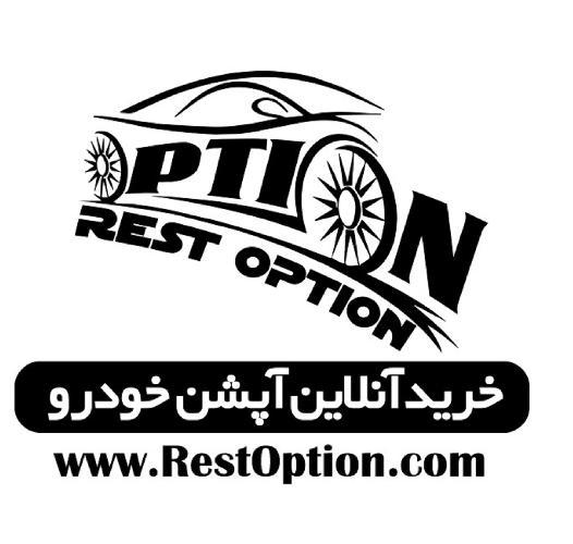 رست آپشن خودرو در تبریز