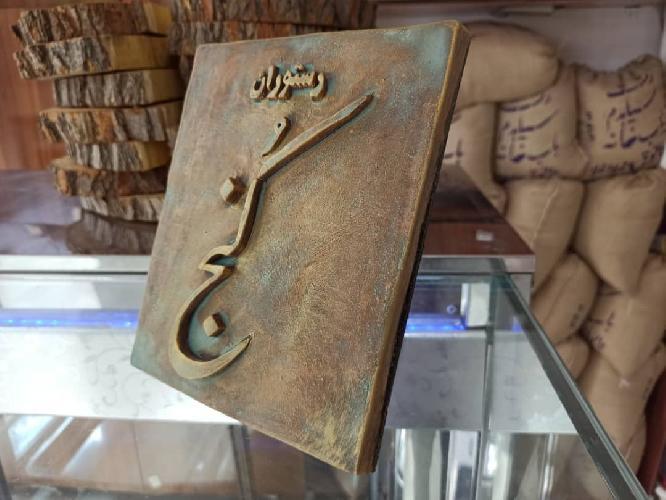 غذاهای سنتی و محلی در تبریز