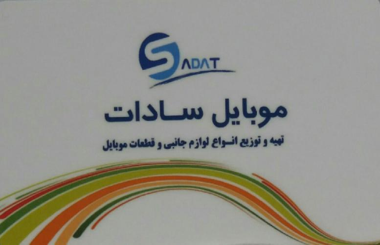 موبایل و لوازم جانبی  در تبریز