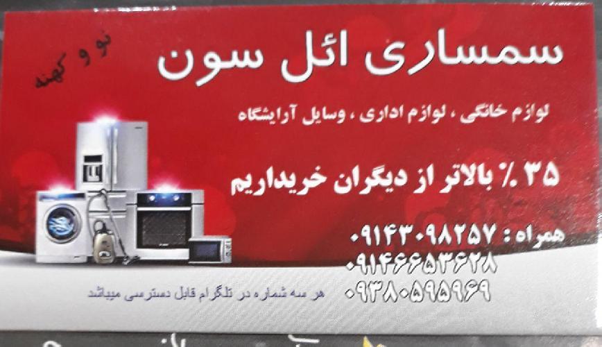 سمساری  در تبریز