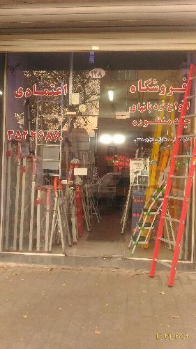 آاومینیوم  در تبریز