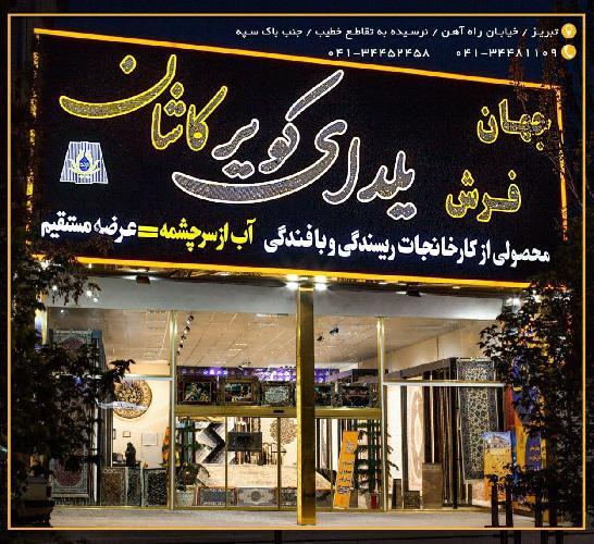 گالری فرش در تبریز
