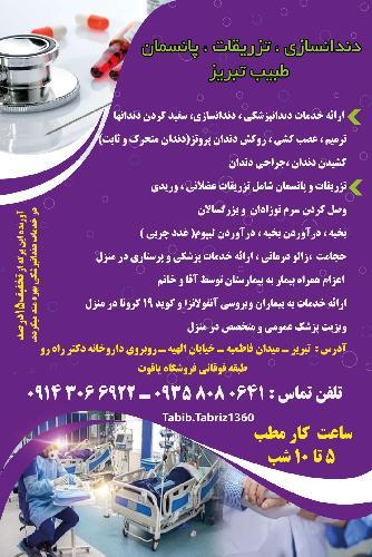 مطب دندان و پیراپزشکی طبیب در تبریز