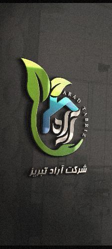 شرکت خدماتی آراد  تبریز در تبریز