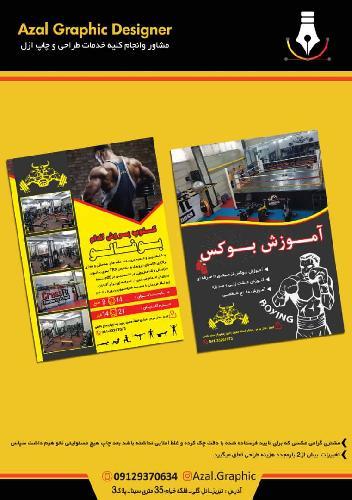 باشگاه بدنسازی بوفالو در تبریز