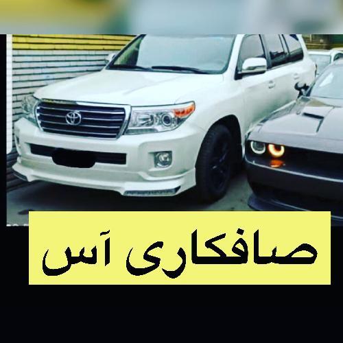 صافکاری تخصصی آس در تبریز