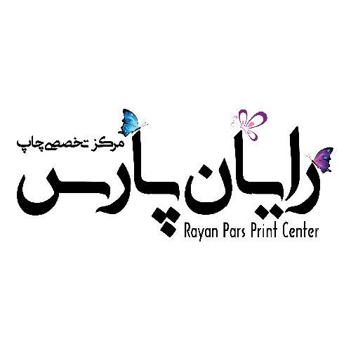 چاپ رایان پارس در تبریز