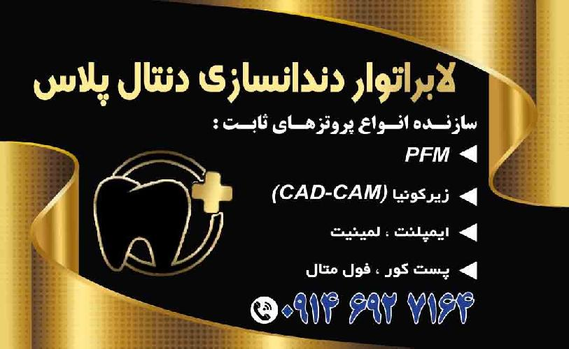 لابراتوار دندانپزشکی دنتال پلاس در تبریز