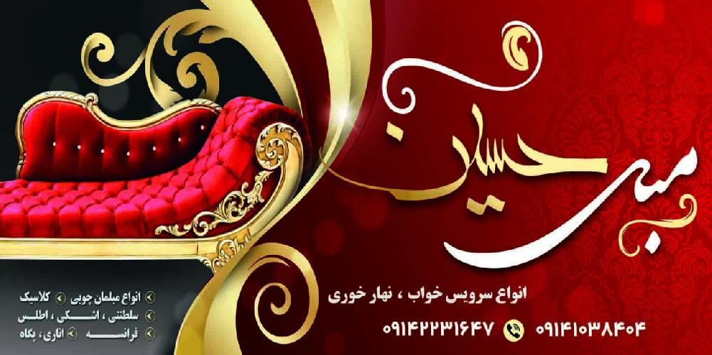 گالری مبل حسین در تبریز
